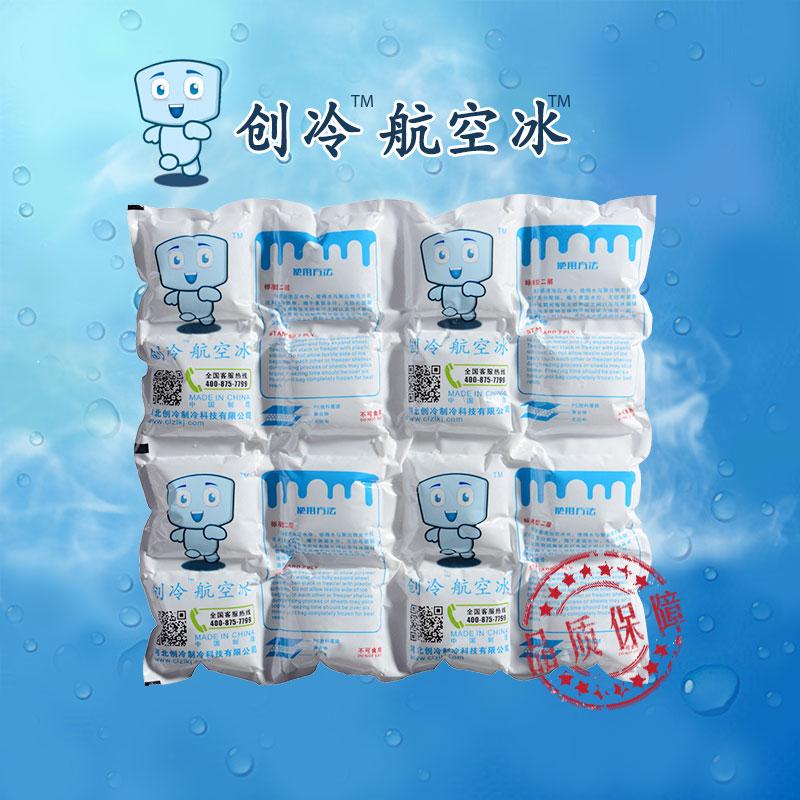 创冷科技航空冰袋16小格1.2元