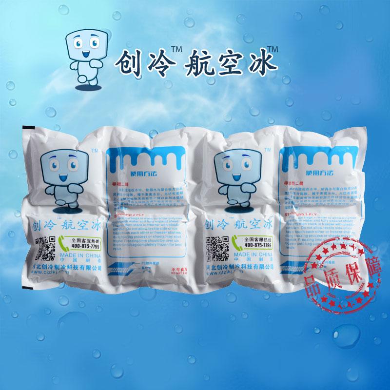 创冷科技航空冰袋8小格0.6元