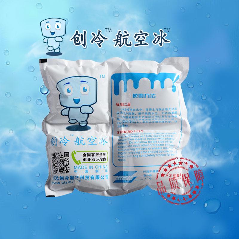 创冷科技航空冰袋4小格0.3元