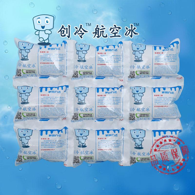 创冷科技航空冰袋9大格1.8元
